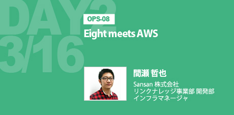 Eight meets AWS